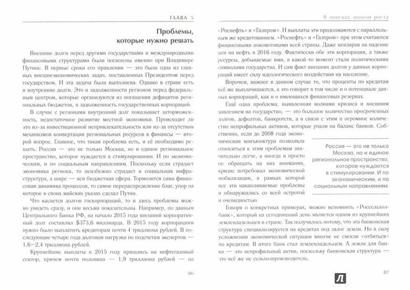 Иллюстрация 1 из 9 для Путин. Наши ценности - Алексей Чадаев | Лабиринт - книги. Источник: Лабиринт