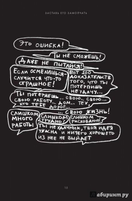 Иллюстрация 9 из 49 для Заставь его замолчать. Как победить внутреннего критика и начать действовать - Дэнни Грегори | Лабиринт - книги. Источник: Лабиринт