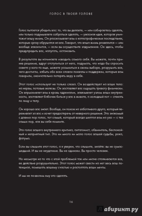 Иллюстрация 10 из 49 для Заставь его замолчать. Как победить внутреннего критика и начать действовать - Дэнни Грегори | Лабиринт - книги. Источник: Лабиринт
