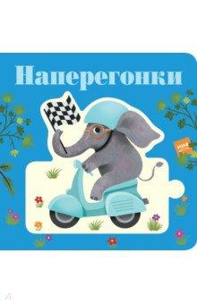 Zakazat.ru: Наперегонки. Рен Дженни