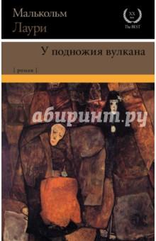 У подножия вулкана книги издательство аст у подножия вулкана