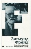 Психология масс и анализ человеческого