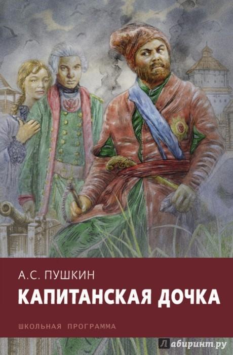 Иллюстрация 1 из 5 для Капитанская дочка - Александр Пушкин | Лабиринт - книги. Источник: Лабиринт