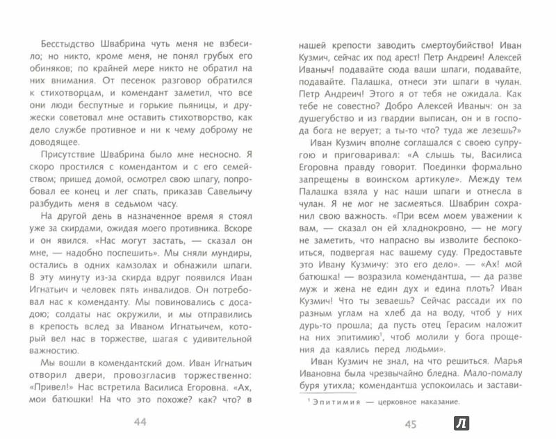 Иллюстрация 3 из 8 для Капитанская дочка - Александр Пушкин | Лабиринт - книги. Источник: Лабиринт
