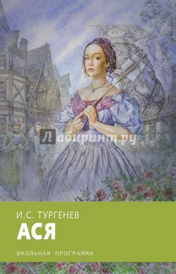 Ася, Тургенев Иван Сергеевич