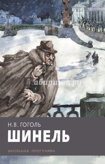 Шинель, Гоголь Николай Васильевич