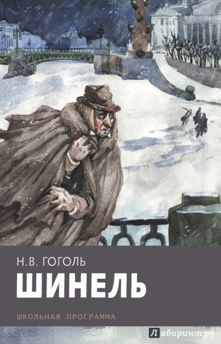 Иллюстрация 1 из 3 для Шинель - Николай Гоголь | Лабиринт - книги. Источник: Лабиринт