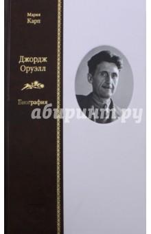 Джордж Оруэлл. Биография