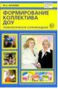 Формирование коллектива ДОУ. Психологическое сопровождение, Аралова Мария Александровна