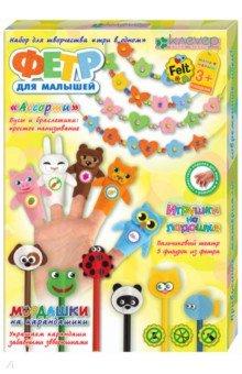 Купить Набор для творчества Фетр для малышей (СБ 50-100), Клевер, Другие виды творчества