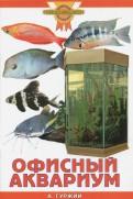 Офисный аквариум