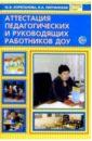 Корепанова Марина Васильевна Аттестация педагогических и руководящих работников ДОУ