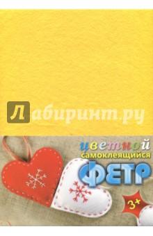 Фетр цветной самоклеящийся Сердца (4 листа, 4 цвета) (С2542-03) цветной мягкий пластик с блестками золотая рыбка 4 листа 4 цвета