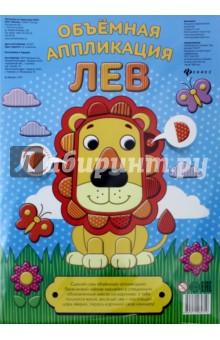 Объемная аппликация Лев футболка классическая printio лев царь зверей