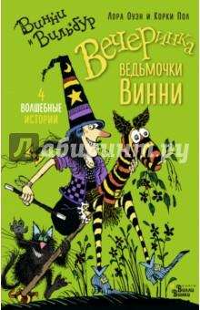 Вечеринка ведьмочки Винни мультики на флешке винни пух usb