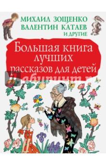 Большая книга лучших рассказов для детей рассказы русский нейлон