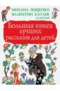 Обложка Большая книга лучших рассказов для детей