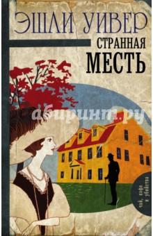 Странная месть литературная москва 100 лет назад