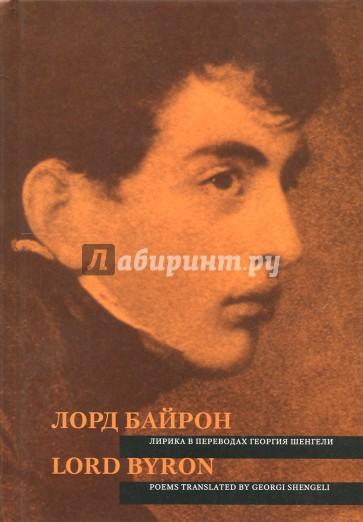 Лорд Байрон. Лирика в переводах Георгия Шенгели, Байрон Джордж Гордон