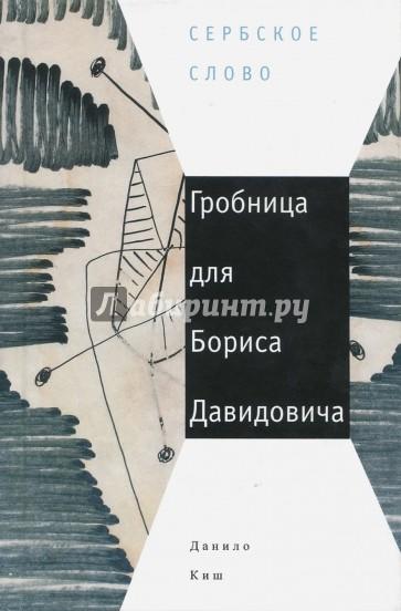 Гробница для Бориса Давидовича: семь глав одной повести, Киш Данило