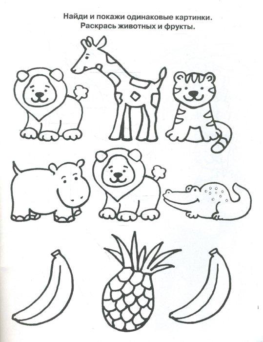 Иллюстрация 1 из 2 для Друзья жирафа - Л. Маврина   Лабиринт - книги. Источник: Лабиринт