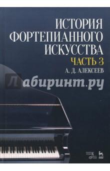 История фортепианного искусства. Учебник в 3-х частях. Часть 3 новая история стран европы и америки xvi xix века в 3 х частях часть 3