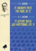 24 детские пьесы для фортепиано,сочинение 15. Ноты