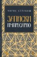 Записки импресарио. Учебное пособие