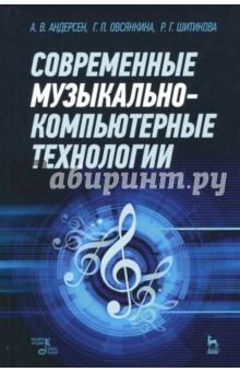 Современные музыкально-компьютерные технологии. Учебное пособие с а васенина музыкально выразительные функции звукозаписи учебное пособие