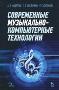 Современные музыкально-компьютерные технологии. Учебное пособие