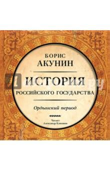 Zakazat.ru: Ордынский период (CDmp3). Акунин Борис