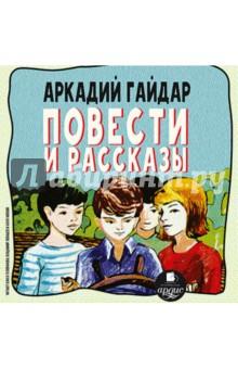 Повести и рассказы (CDmp3) cd аудиокнига 5 1 чехов а п рассказы повести пьесы mp3 ардис
