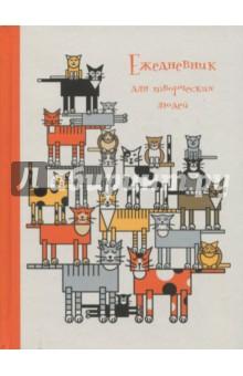 """Ежедневник творческий недатированный, 128 листов, А6+, """"Парад кошек"""" (ЕЖТ18612803) (Эксмо-Канц) Оха Б.у поиск"""