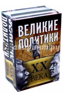 Великие политики XX века. Комплект из 3-х книг