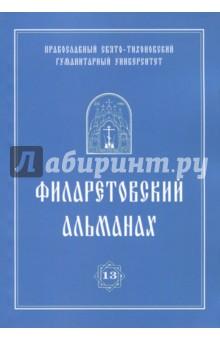 Филаретовский альманах. Выпуск 13