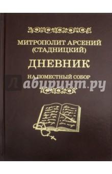 Дневник. На Поместный собор. 1917 - 1918