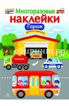 Гараж купить гараж в москве путевой проезд