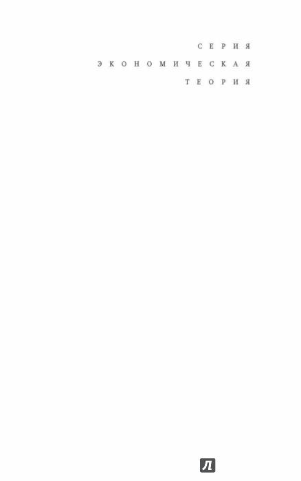 Иллюстрация 1 из 31 для Перманентный кризис. Рост финансовой аристократии и поражение демократии - Марк Шенэ | Лабиринт - книги. Источник: Лабиринт