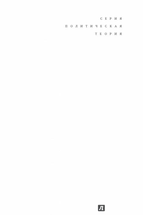 Иллюстрация 1 из 61 для Между классом и дискурсом. Левые интеллектуалы на страже капитализма - Борис Кагарлицкий | Лабиринт - книги. Источник: Лабиринт