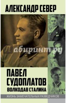 Павел Судоплатов. Волкодав Сталина александр север опыты сталина с пятой колонной
