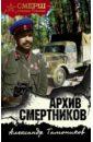 Архив смертников, Тамоников Александр Александрович