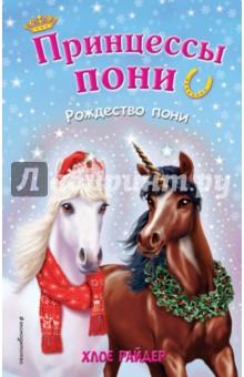 Рождество пони
