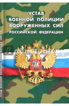 Устав военной полиции Вооруженных Сил РФ