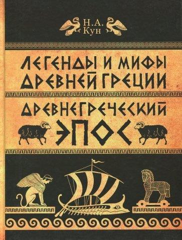 Легенды и мифы Древней Греции. Часть 2. Древнегреческий эпос, Кун Николай Альбертович