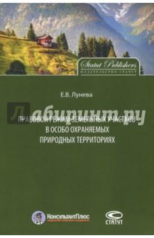 Правовой режим земельных участков в особо охраняемых природных территориях