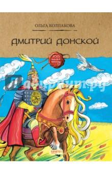 Дмитрий Донской ольга колпакова ветер