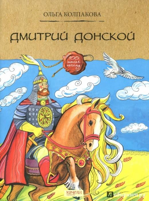 Иллюстрация 1 из 39 для Дмитрий Донской - Ольга Колпакова | Лабиринт - книги. Источник: Лабиринт