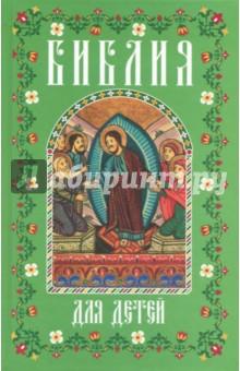 Библия для детей. В изложении княгини М.А. Львовой новый завет в изложении для детей четвероевангелие
