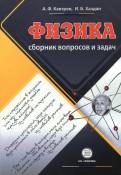 Сборник вопросов и задач по физике. 9-11 классы. Пособие для учащихся