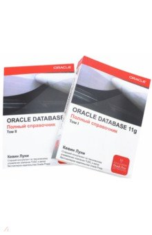 ORACLE Database 11g. Полный справочник. В 2-х томах armstrong smith oracle business intelligence discoverer 11g handbook